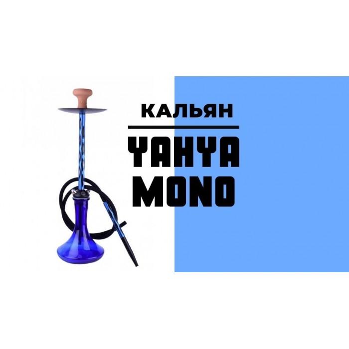 Кальян Yahya MONO - фото 4 - Kalyanchik.ua