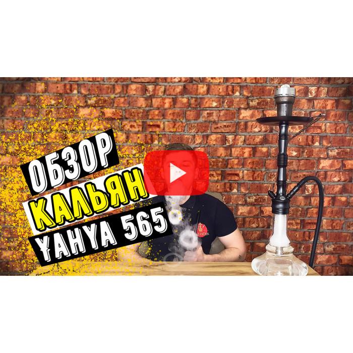 Кальян Yahya 565 Black - фото 3 - Kalyanchik.ua