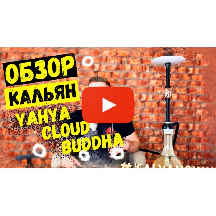 Кальян Yahya Cloud Skull - фото 3 - Kalyanchik.ua