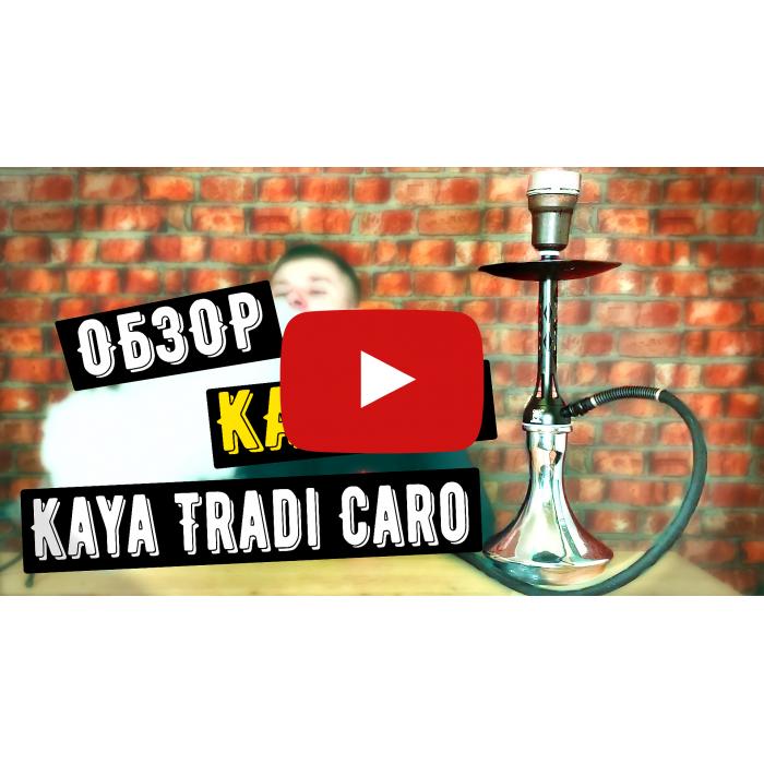 Кальян Kaya Tradi Caro Blue - фото 3 - Kalyanchik.ua
