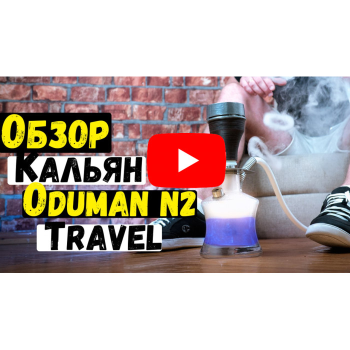 Кальян Oduman N2 Travel - фото 4 - Kalyanchik.ua