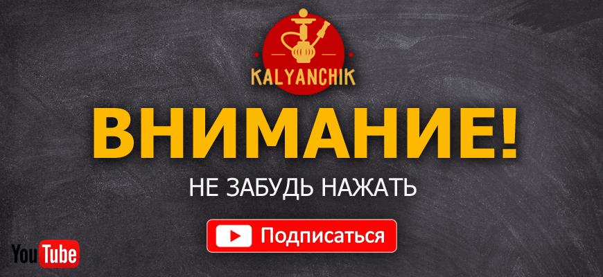 Кальянчик на YouTube