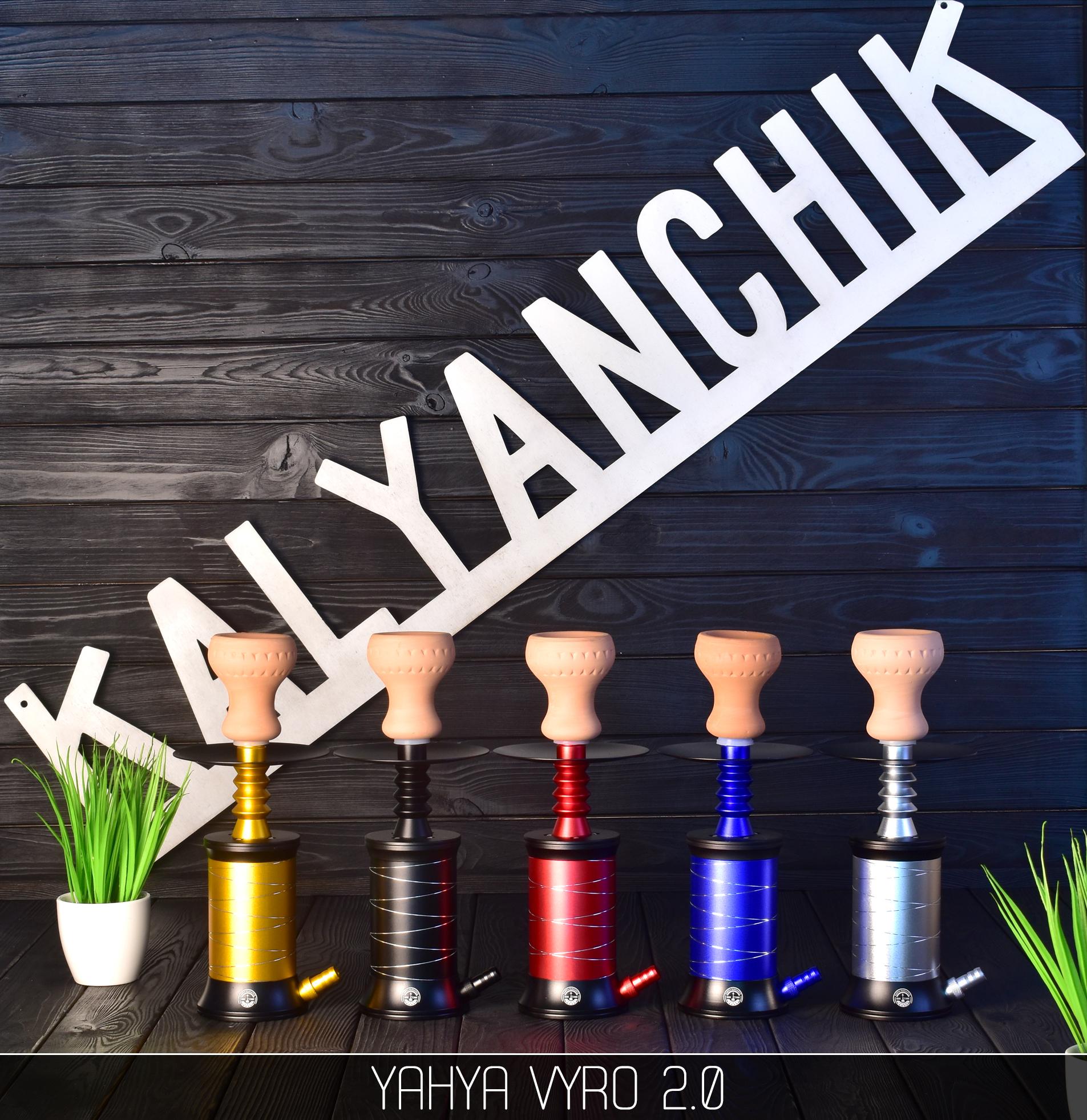 Кальян Yahya Vyro 2.0 - фото 8 - Kalyanchik.ua