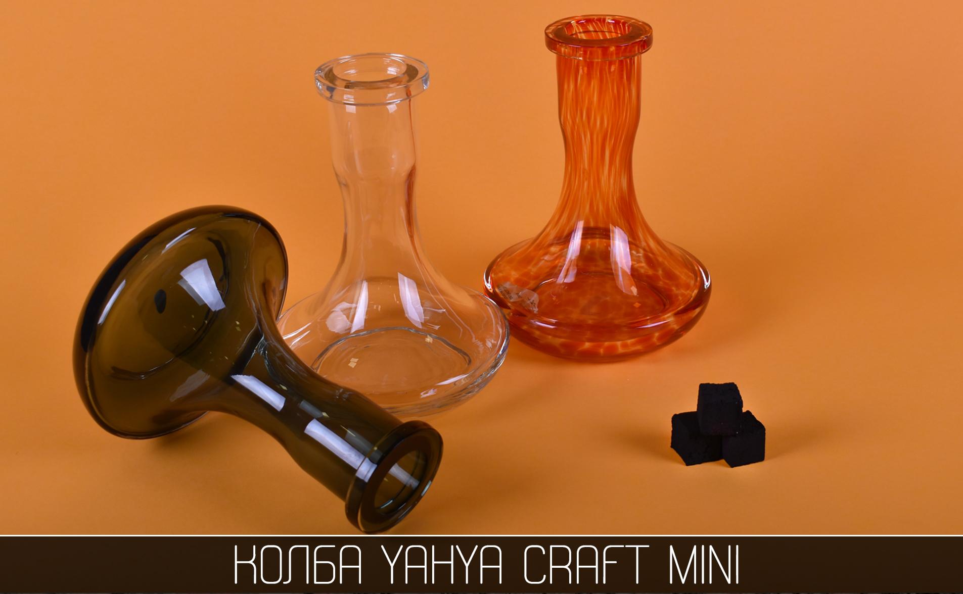 Колба для кальяна Yahya Craft Mini - фото 4 - Kalyanchik.ua
