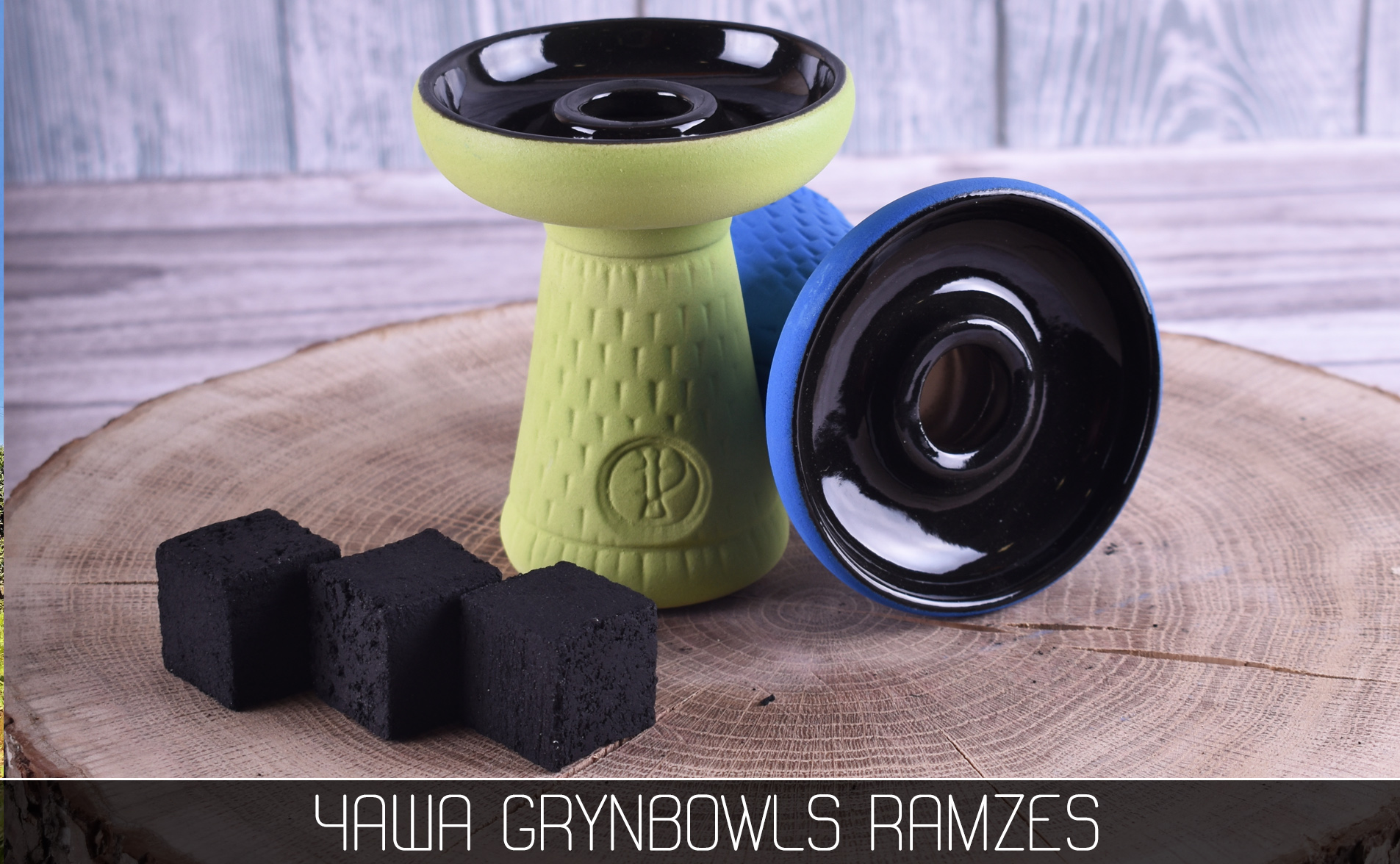 Чаша для кальяна GrynBowls Ramzes - фото 3 - Kalyanchik.ua