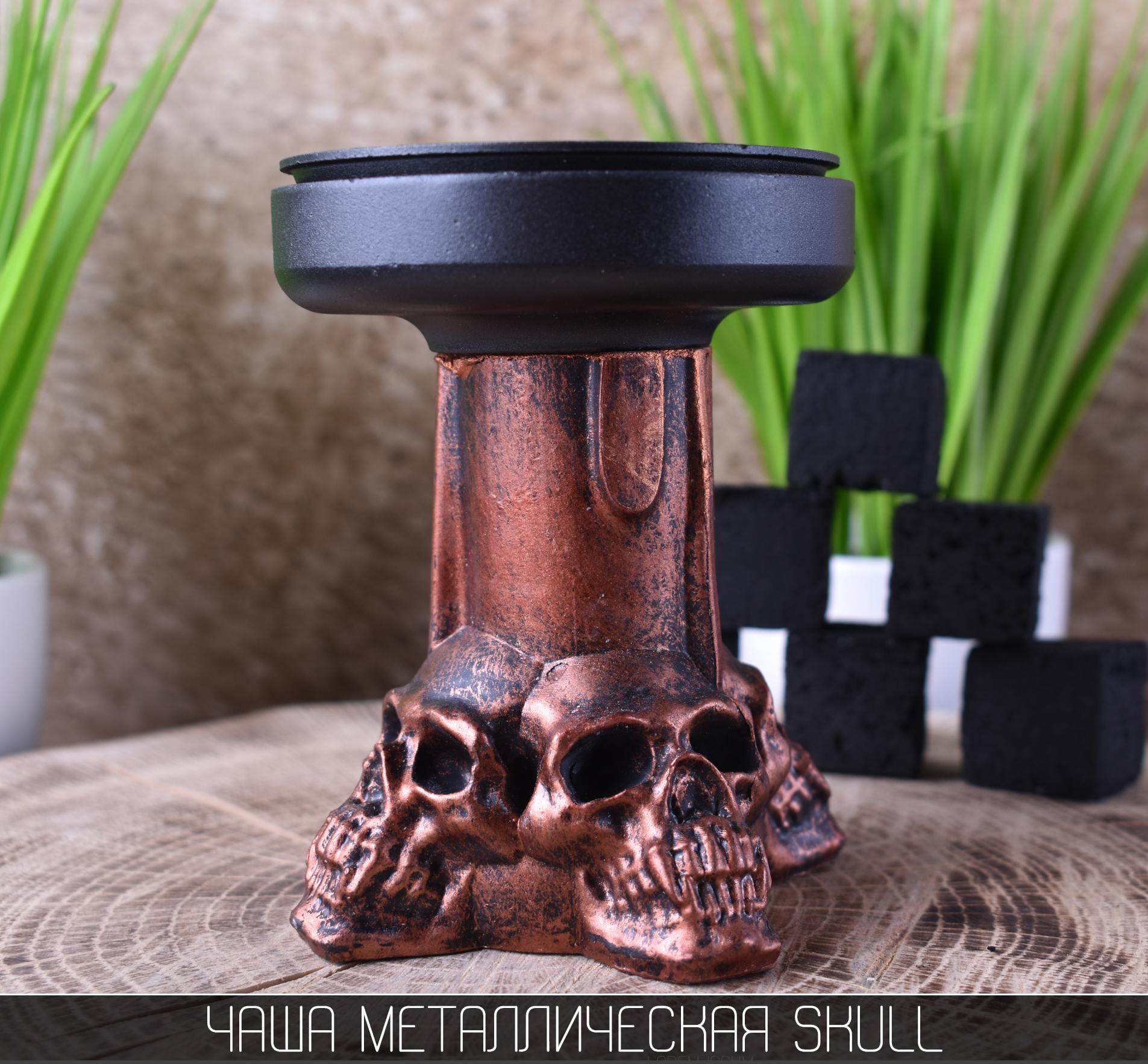 Чаша металлическая Skull - фото 5 - Kalyanchik.ua