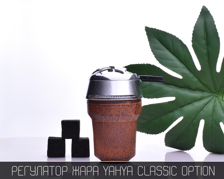 Регулятор жара Yahya Classic Option - фото 3 - Kalyanchik.ua