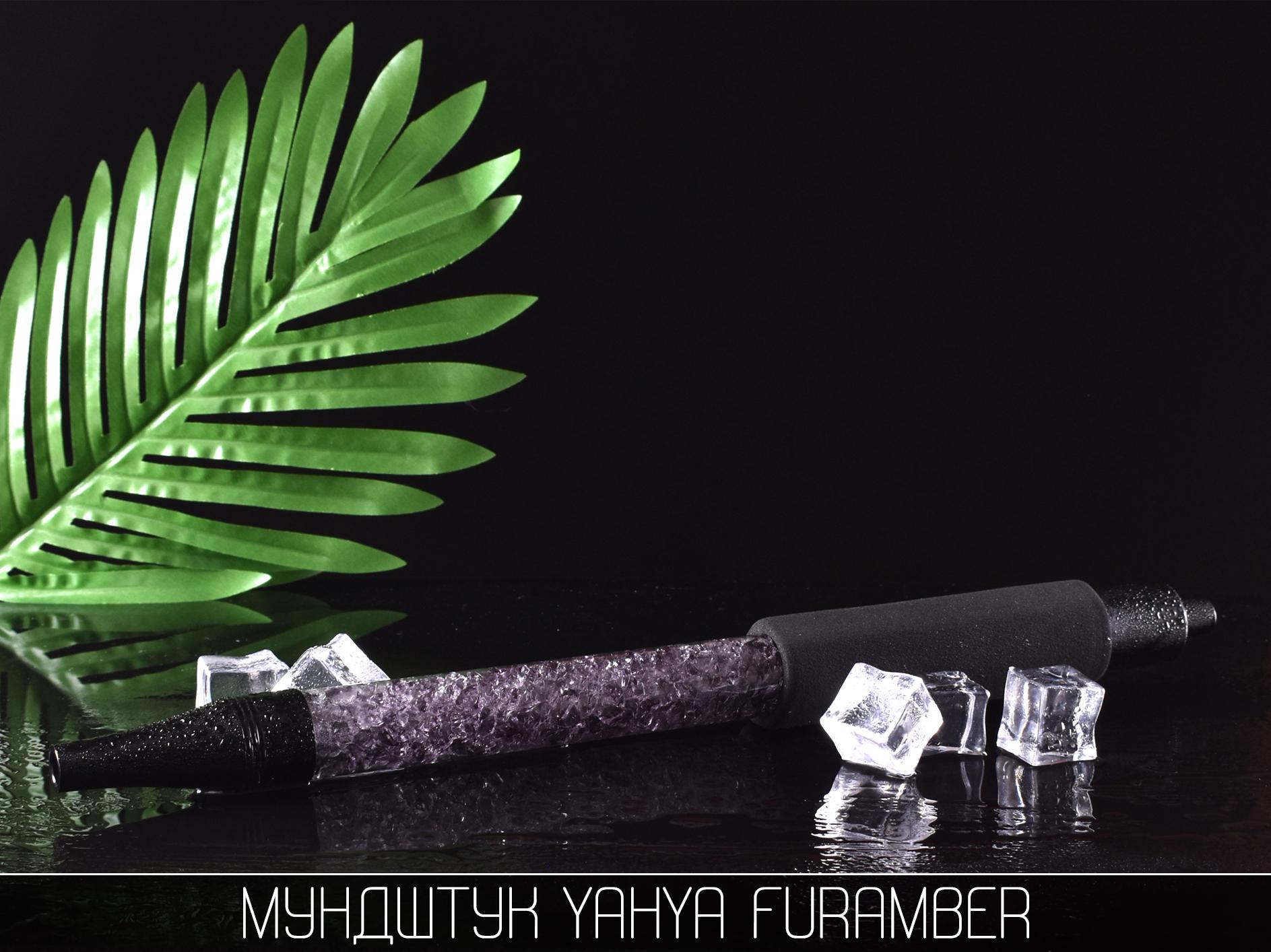 Мундштук Yahya Furamber - фото 5 - Kalyanchik.ua