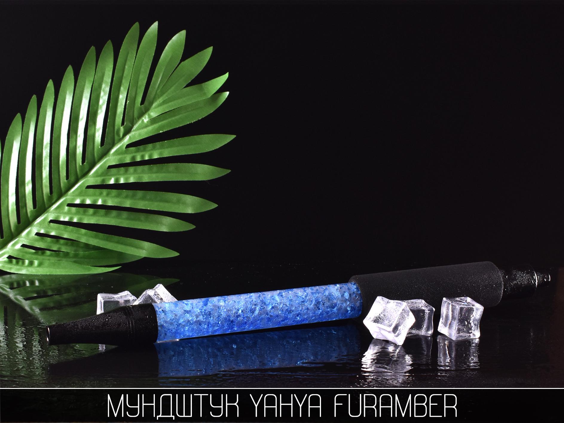 Мундштук Yahya Furamber - фото 6 - Kalyanchik.ua